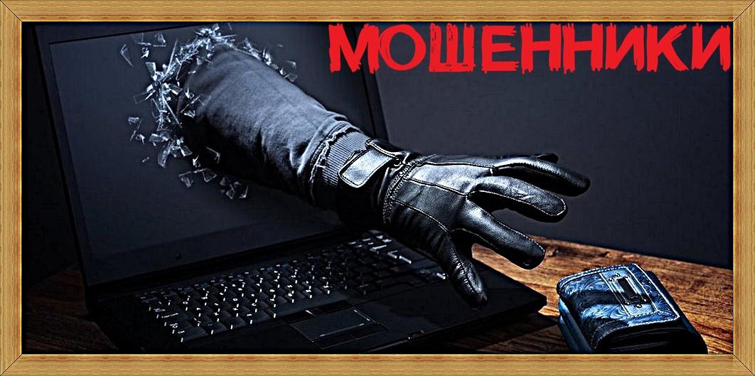 Новый список мошеннических сайтов: развод на деньги