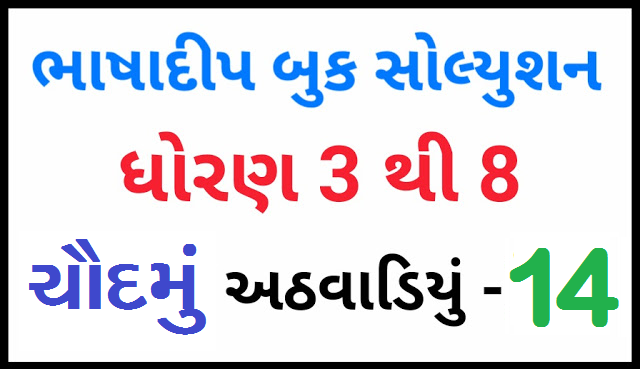 Bhashadip Book Solution for std 3 to 8 PDF (week-14) - Download