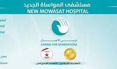 وظائف مستشفى المواساة الجديد2021
