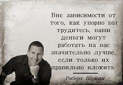 цитата Роберт Шиман