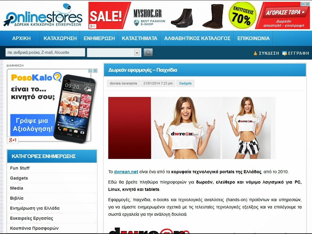 http://www.online-stores.gr