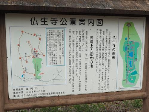 仏生寺公園案内図