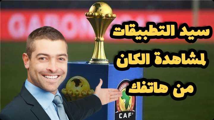 تحميل سيد التطبيقات لمشاهدة مباريات كأس أمم إفريقيا بدون تقطع /2019