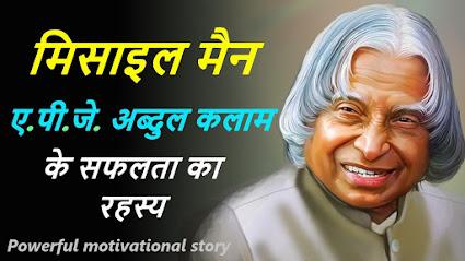 Missile-Man-APJ-Abdul-Kalam-Short-Story-in-Hindi