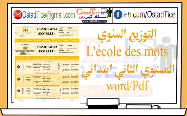 التوزيع السنوي L'école des mots français 2AEP المستوى الثاني 2020