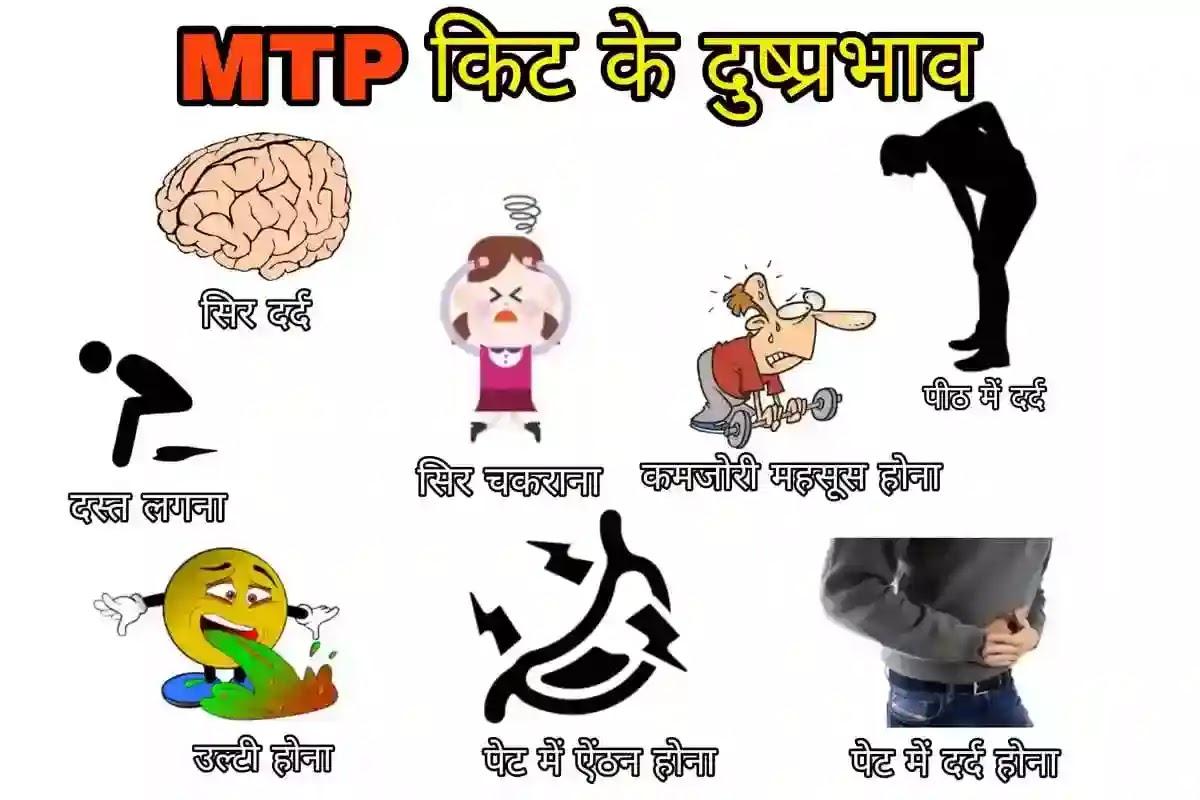 Mtp kit के दुष्प्रभाव क्या हैं