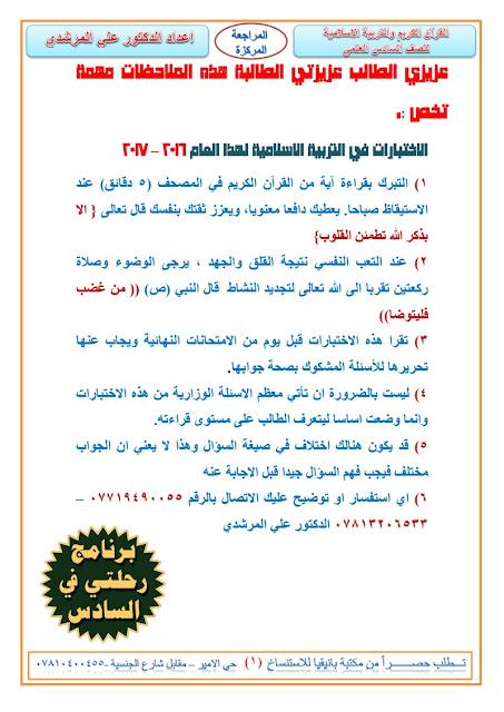 المراجعة المركزة في التربية الأسلامية للصف السادس الأعدادي للدكتور علي المرشدي 2017