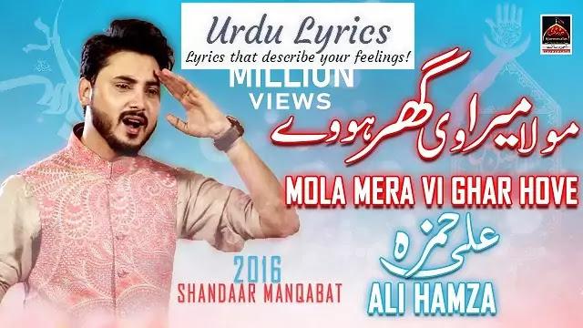 Maula Mera Ve Ghar Howay Noha Lyrics - Ali Hamza