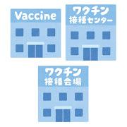 ワクチン接種センターのイラスト
