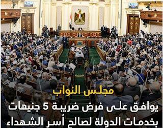 مجلس النواب يوافق على فرض ضريبة 5 جنيهات بخدمات الدولة لصالح أسر الشهداء