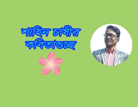 online magazine - poem- kobita - agooan - webmag - web magazine - online news- shahin chashi - আগুয়ান - অনলাইন ম্যাগাজিন - ওয়েবম্যাগ - কবিতা- শাহিন চাষী