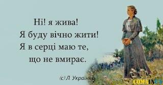 """""""Я в серці маю те, що не вмирає"""": ТОП-15 цитат Лесі Українки"""