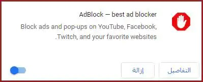 إضافة adblock