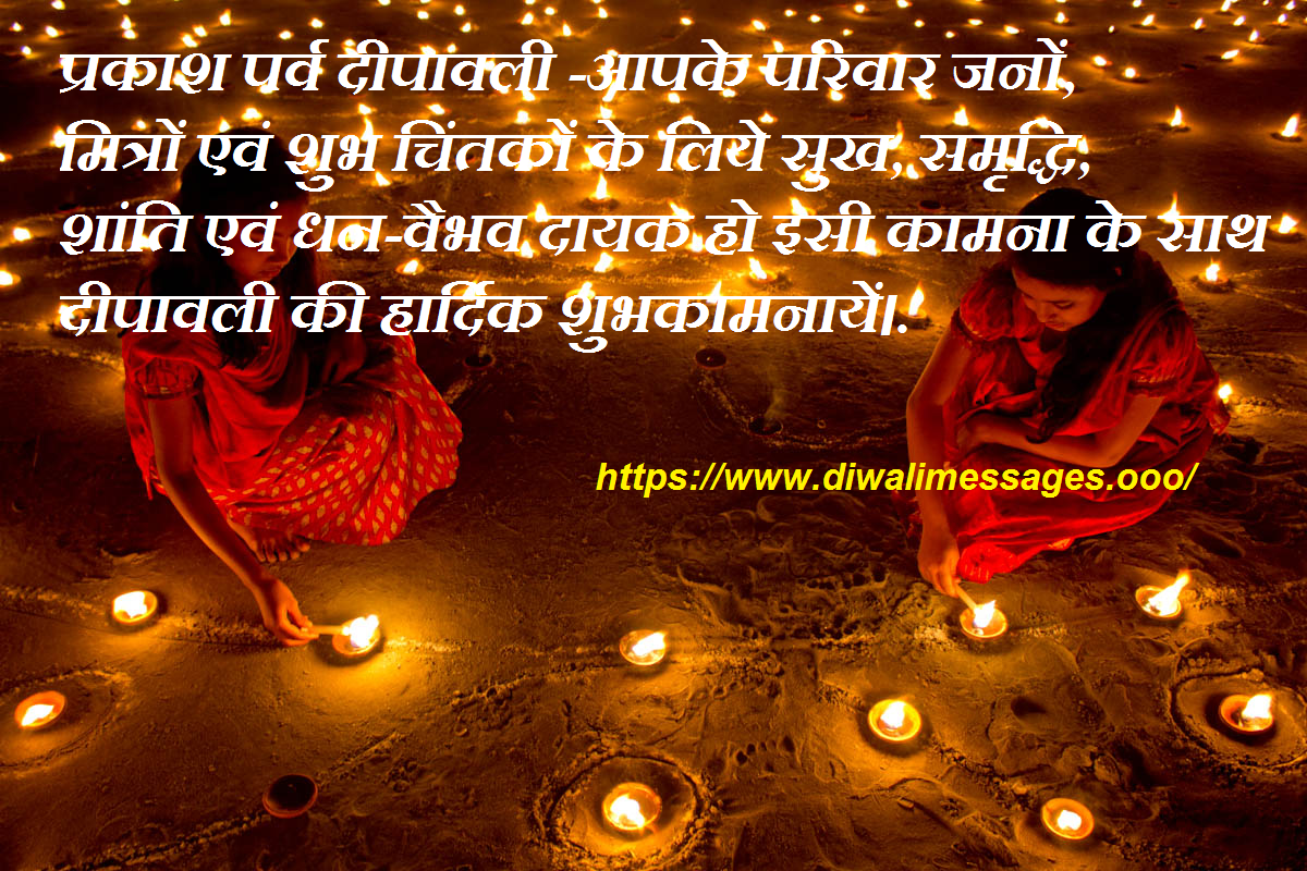 Diwalimessages Diwali Messages Diwali Wishes Diwali Sms