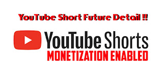 youtube short video me  Monetizetion Enable  होगा कि नहीं ?