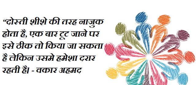 300+ imageof  short best friend captions for Instagram in Hindi 300+शार्ट  बेस्ट   फ्रेंड   कैप्शंस  फॉर  इंस्टाग्राम  इन  हिंदी