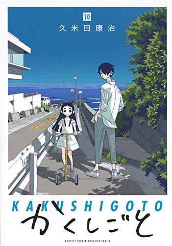 Kakushigoto de Koji Kumeta.