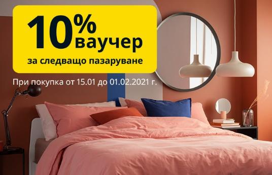 ИКЕА 10% ваучер за следващо пазаруване при покупка от 15.01 - 01.02 2021