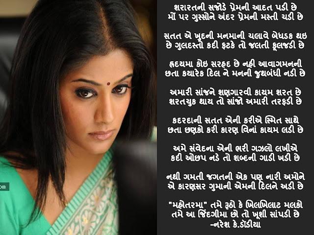 शरारतनी सजोडे प्रेमनी आदत पडी छे Gujarati Gazal By Naresh K. Dodia