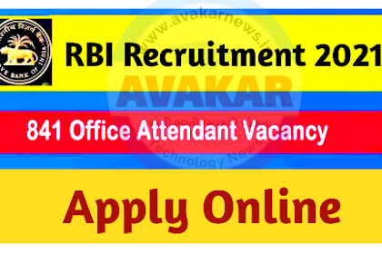 RBI Recruitment 2021|Reserve Bank of India Recruitment for 841 Office Attendant Posts – Apply Online