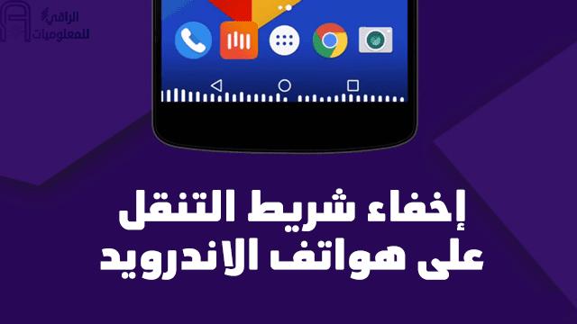 كيفية إخفاء شريط التنقل تلقائيًا على هواتف الاندرويد؟