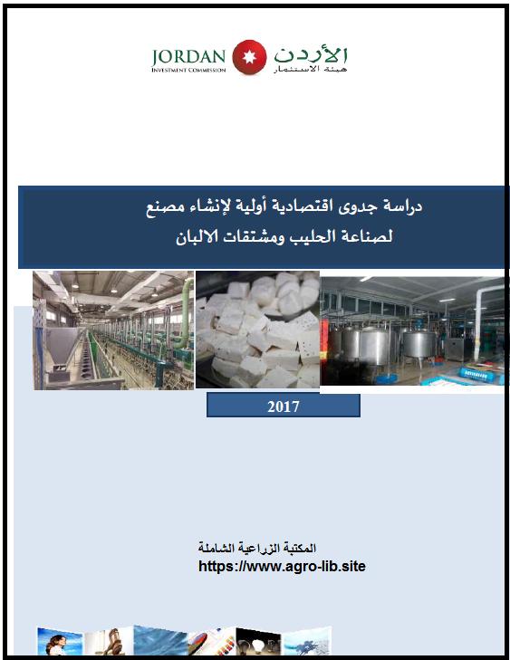 كتاب : دراسة جدوى اقتصادية اولية لإنشاء مصنع لصناعة الحليب و مشتقات الالبان