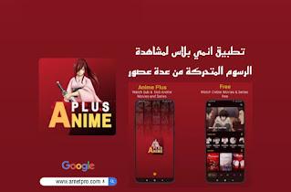 تحميل تطبيق انمي بلاس اكسترا Anime Plus Extra لمشاهدة الانمي مجانا للاندويد ...