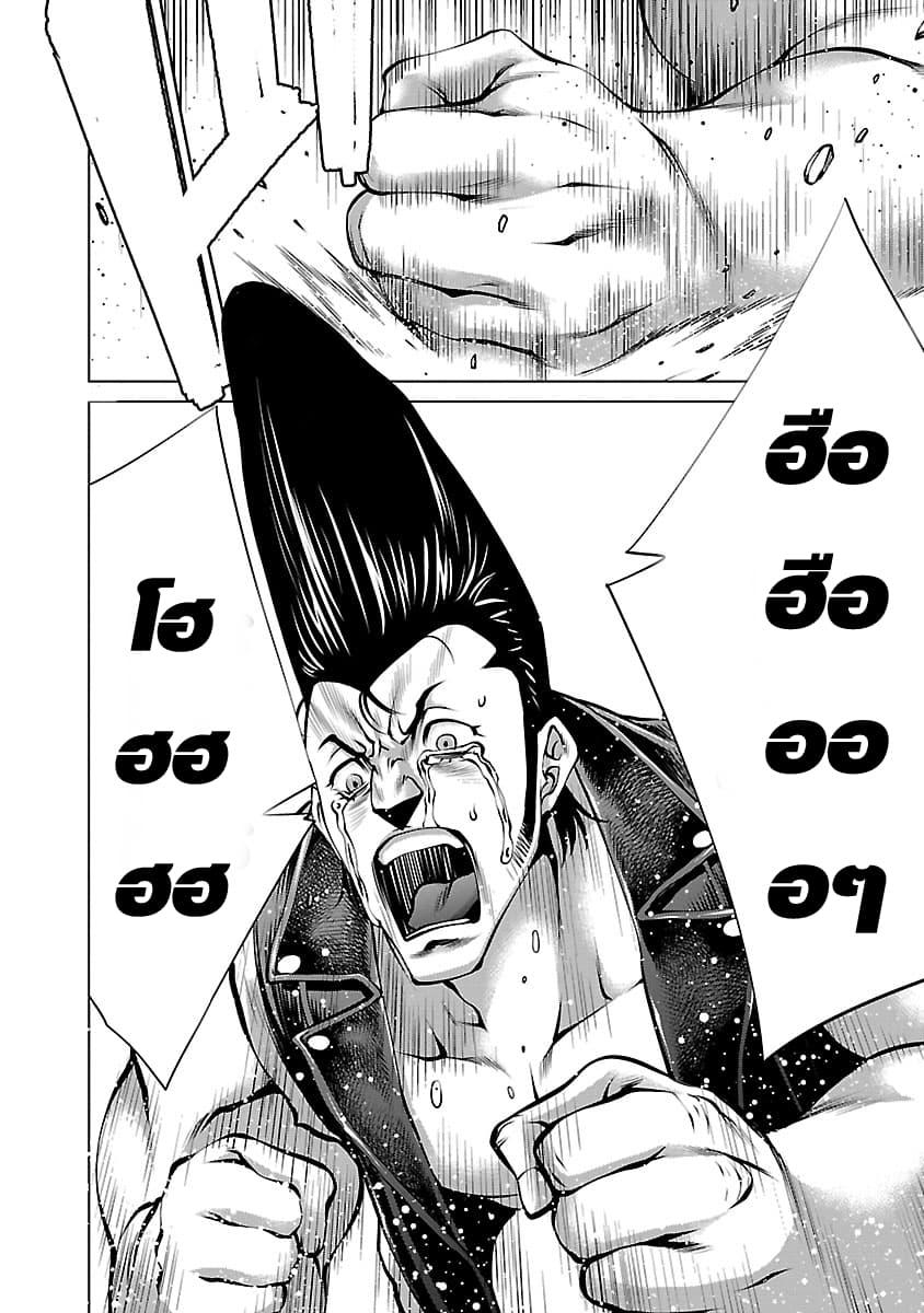 อ่านการ์ตูน Killing Bites ตอนที่ 66 หน้าที่ 17