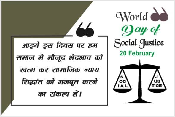 World Day of Social Justice Thoughts  Hindi
