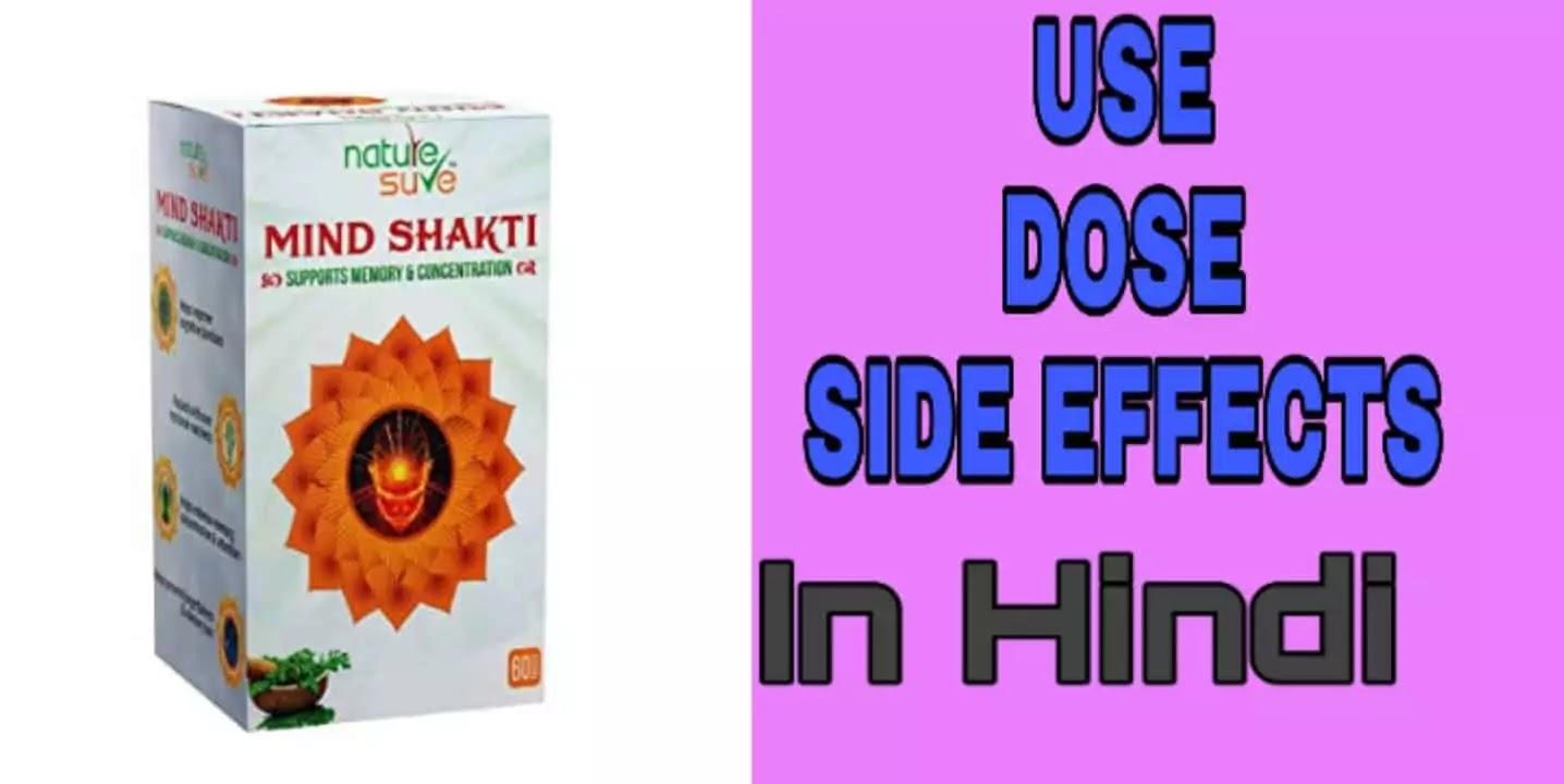 Mind Shakti benefits in Hindi | माइंड शक्ति टेबलेट इन हिंदी |
