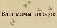 http://mama-pogodok.blogspot.ru/