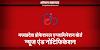MPPEB: तीन परीक्षाओं में आवेदन की लास्ट डेट बढ़ाई / MP NEWS