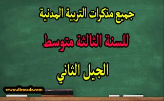 مذكرات مادة التربية المدنية للسنة 3 متوسط بصيغة الوورد / pdf للاستاذ باحوش نبيل