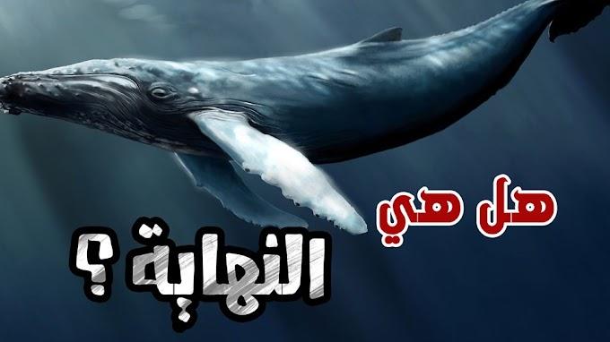 سر سماع صوت الحوت الازرق في مصر وليبيا والجزائر