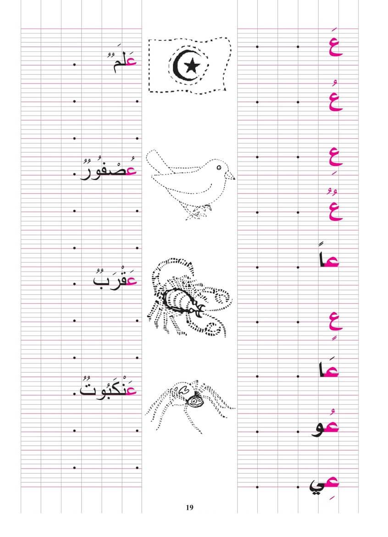 تعليم كتابة حرف العين (ع) pdf