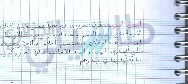 تحضير نص شبه الجزيرة العربية للسنة الاولى ثانوي