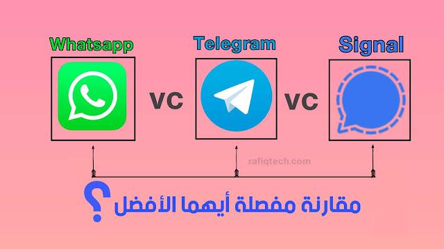 مقارنة مفصلة بين  WhatsApp و Telegram و Signal : أبهما الأفضل؟