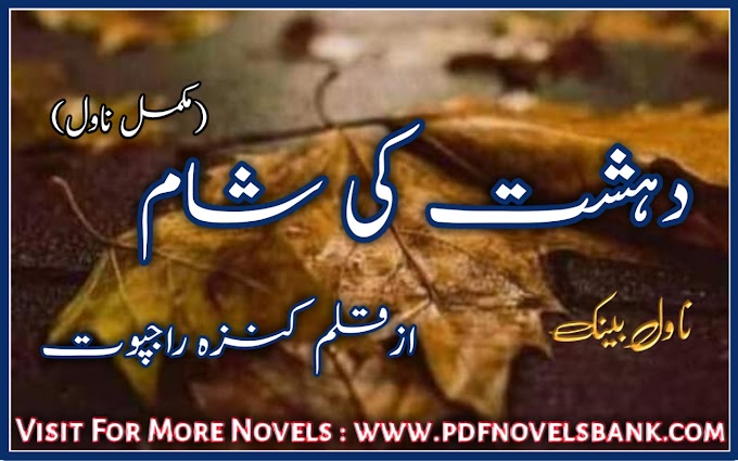 Dehshat Ki Sham by Kinza Rajpoot Complete Novel Pdf Download