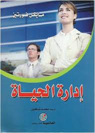 كتاب إدارة الحياة