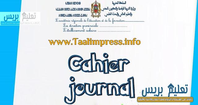 المذكرة اليومية باللغة الفرنسية بالأسود وبالألوان لجميع المستويات بالتعليم الابتدائي