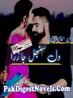 Dil Sanbhal Ja Zara Novel By Khanzaadi Pdf Free Download