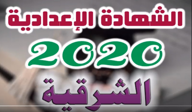 نتيجة الشهادة الاعدادية محافظة الشرقية 2020
