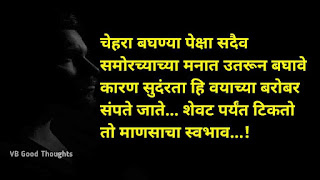 सुंदरता-Marathi-Suvichar-With-Images -सुंदर विचार-Good-Thoughts-In-Marathi-on-Life-vb-good-thoughts