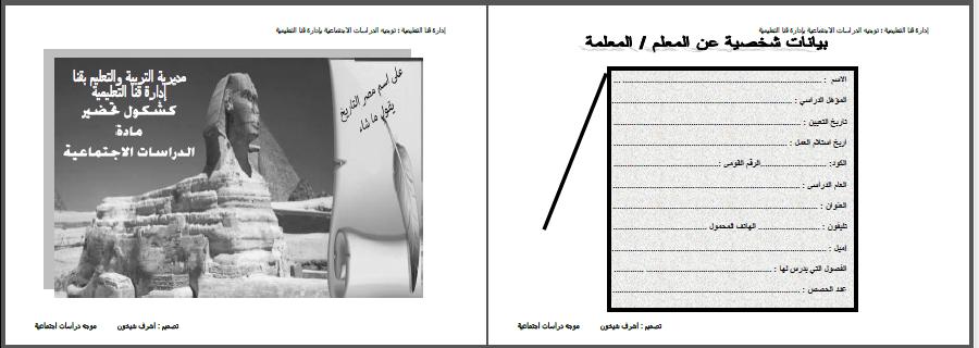 دفتر تحضير مادة الدراسات الاجتماعية للعام الدراسي الجديد ، مع تحليل للمنهج و الخطة الزمنية  للصفوف الإعدادية
