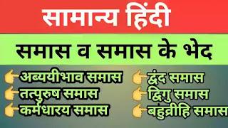 समास परिभाषा व भेद - Samas In Hindi | समास (SAMAS) के प्रकार