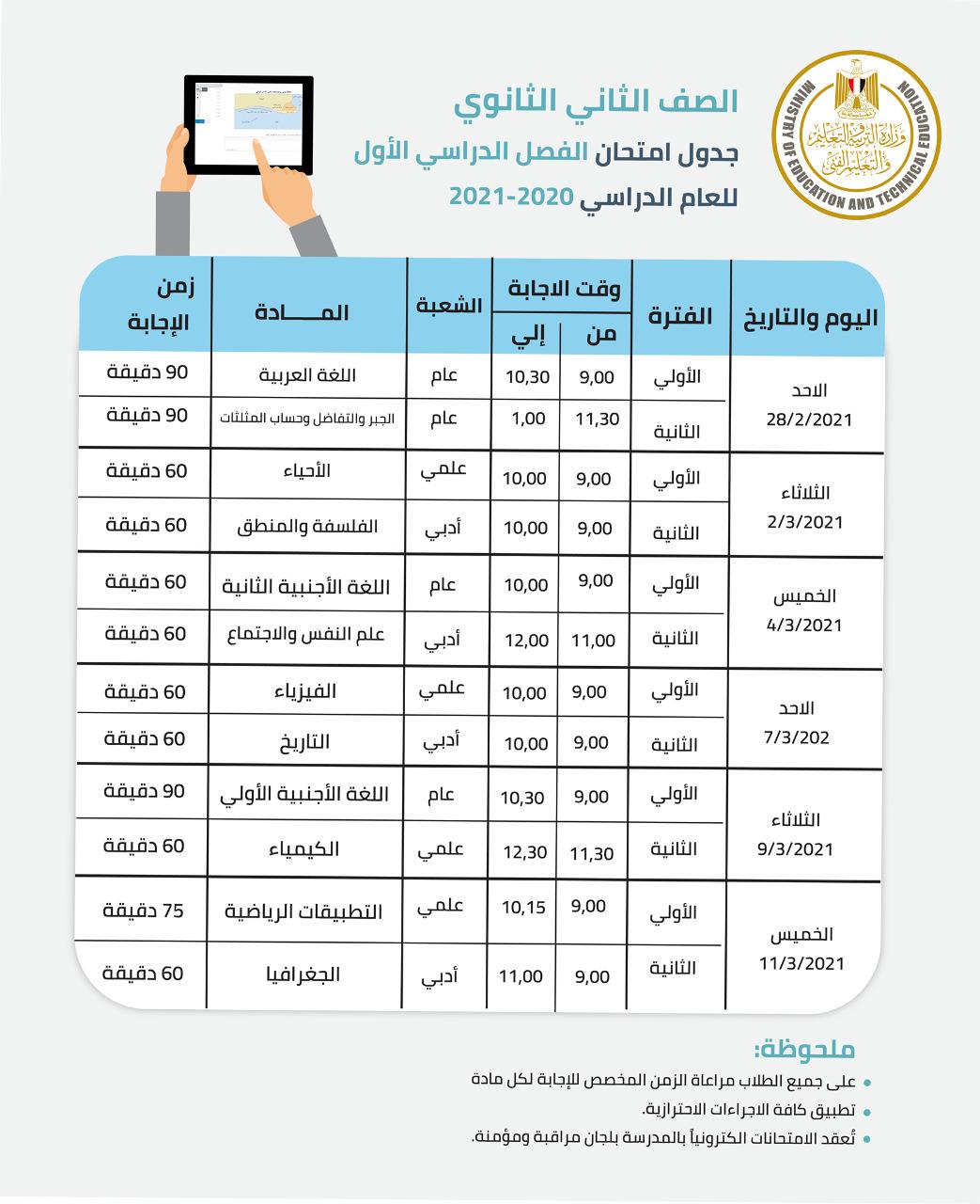 جدول امتحانات الصف الثانى الثانوى الفصل الدراسي الاول 2021