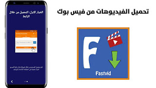 كيفية حفظ الفيديو من الفيس بوك على الموبايل