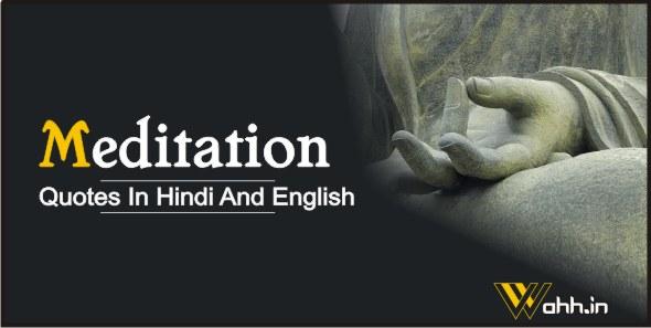Meditation Quotes  In Hindi