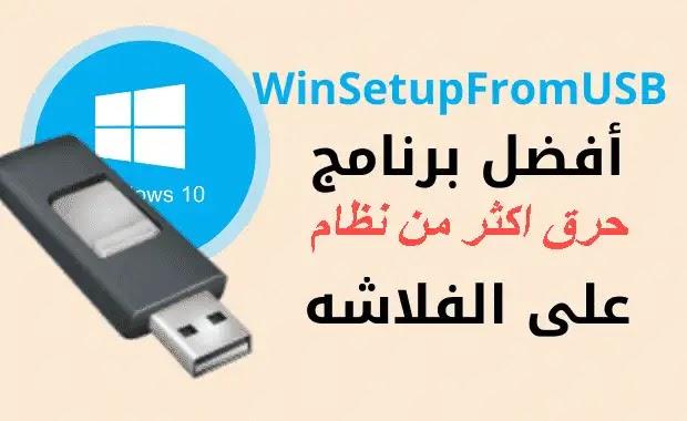 تنزيل برنامج حرق اكثر من نسخة ويندوز على الفلاشة winsetupfromusb
