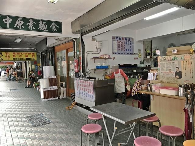 中原素麵食~台北捷運善導寺站素食、胡天蘭老師推薦素美食